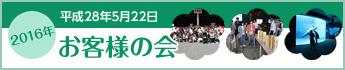 平成28年5月22日 2016年 お客様の会